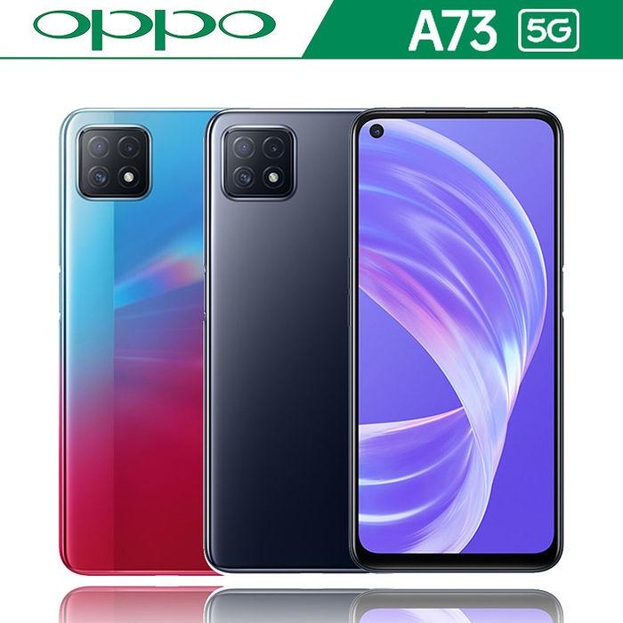 OPPO A73 (8G/128G) 雙卡5G美拍機