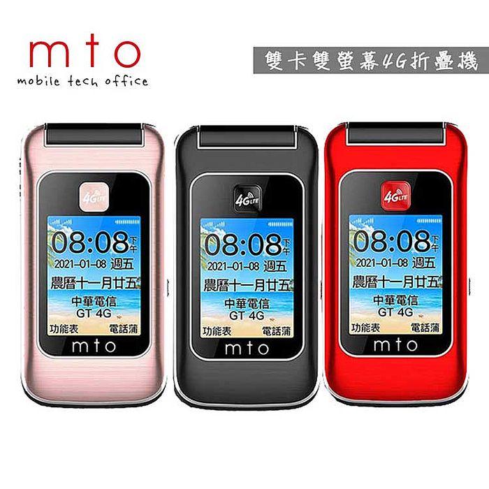 MTO M28 雙卡雙螢幕4G折疊機