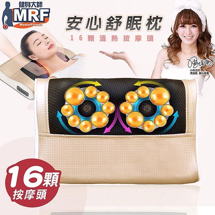 健身大師-MRF高規16顆金按摩頭安心舒眠按摩枕按摩/按摩椅/按摩枕