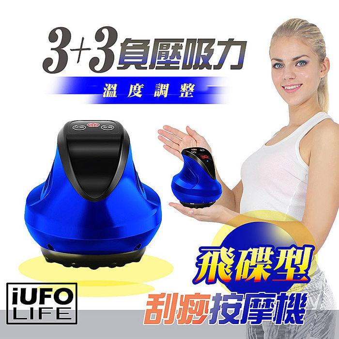 iUFO愛悠活– 負壓型電動拔罐熱敷機 (拔罐/刮痧/按摩)