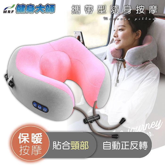 健身大師—U型隨身按摩枕 (櫻花粉)(充電型按摩/頸部按摩)
