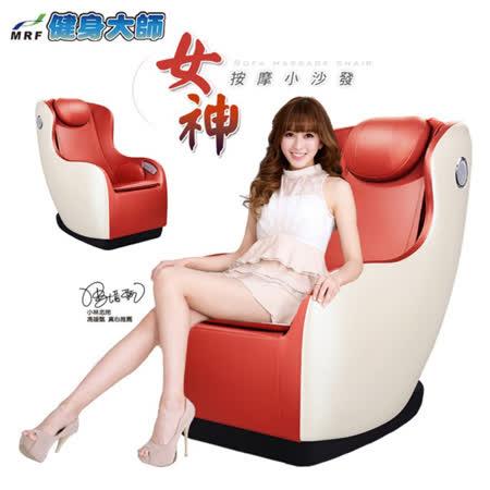 【健身大師】MRF-IQueen智擬女神氣壓沙發按摩椅