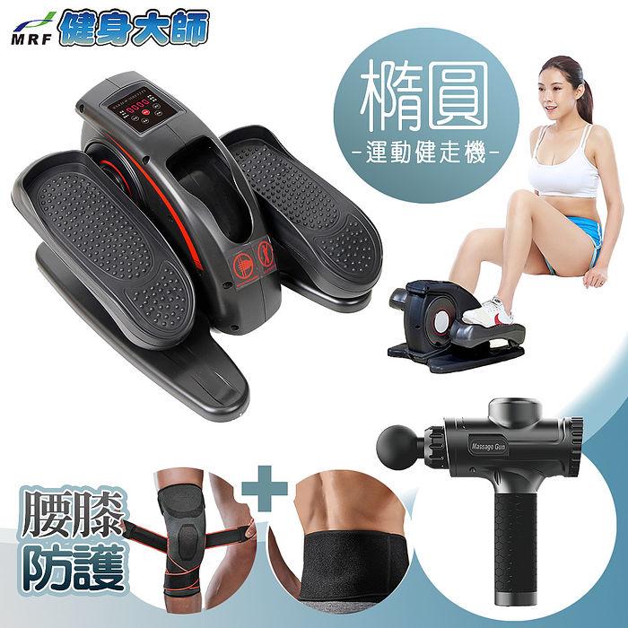 健身大師-未來者電動運動按摩防護超值組