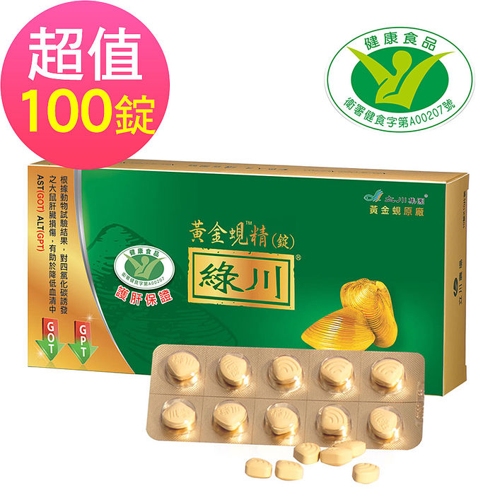 立川農場-綠川黃金蜆精錠 (100錠/盒)x1