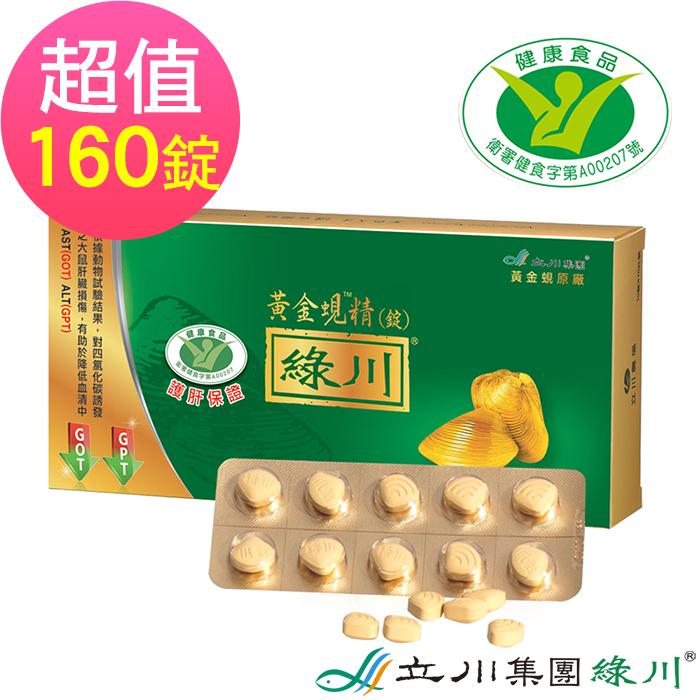 立川農場-綠川 黃金蜆錠(160錠護肝組)護肝認證