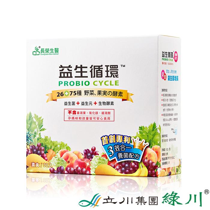 【長榮生醫】益生循環蔬暢配方30包/盒X1