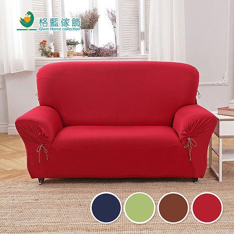 【格藍】典雅涼感彈性沙發套4人座(四色可選)典雅紅