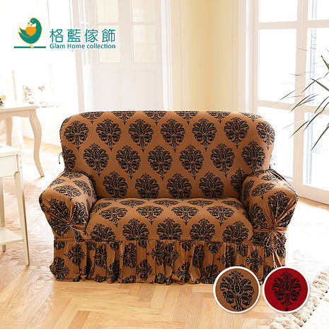 【格藍】瑞麗裙襬彈性沙發套1+2+3人座(二色可選)棕色