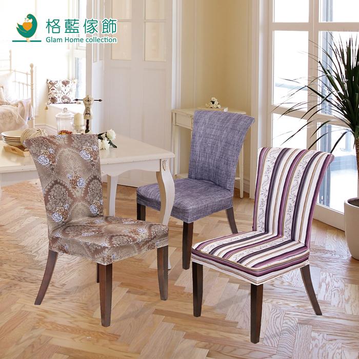 超彈力多用途魔術椅套1入(五款可選)紫紅條紋