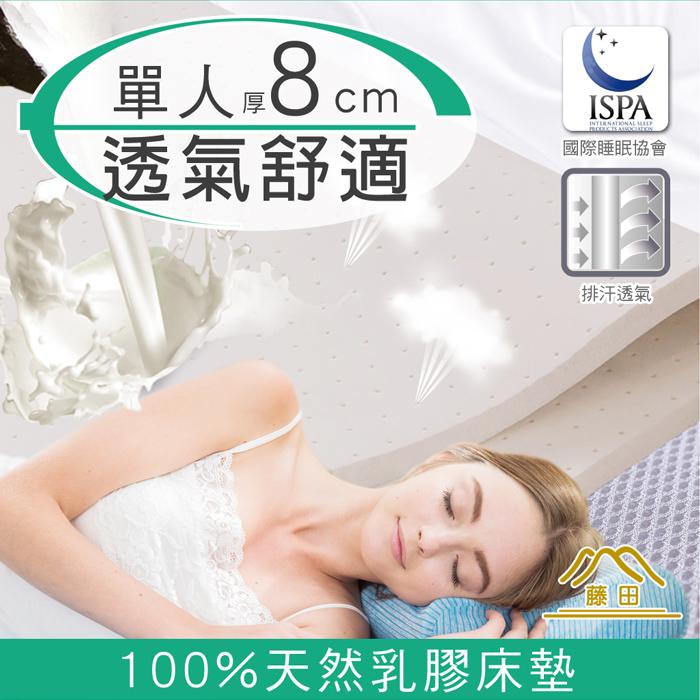 【日本藤田】3D立體透氣舒眠天然乳膠床墊8CM-單人(3尺)[特賣]
