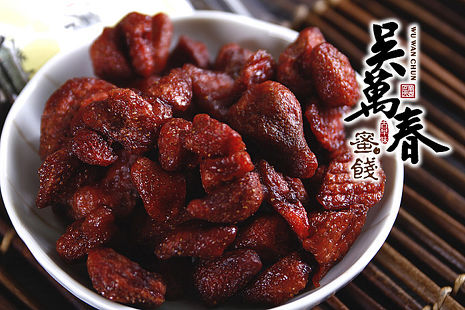 【台南府城.吳萬春蜜餞】大湖草莓乾(130g/包)(5入組)