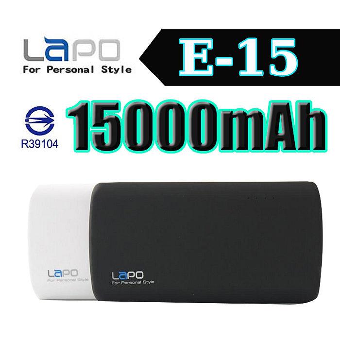 【LAPO】E-15 15000mAh 霧面皮革雙輸出行動電源