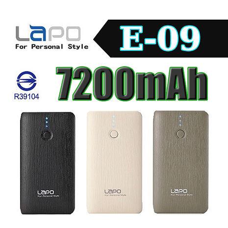 【LAPO】E-09 7200mAh  木紋質感行動電源