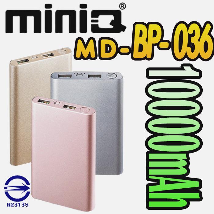 【miniQ】MD-BP-036 10000mAh 雙輸出行動電源