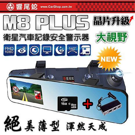 【響尾蛇】M8 PLUS 後視鏡型 測速 行車紀錄器(附 16G+車充擴充座)