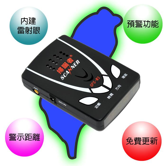掃瞄者GPS-W3 V3進階版測速器