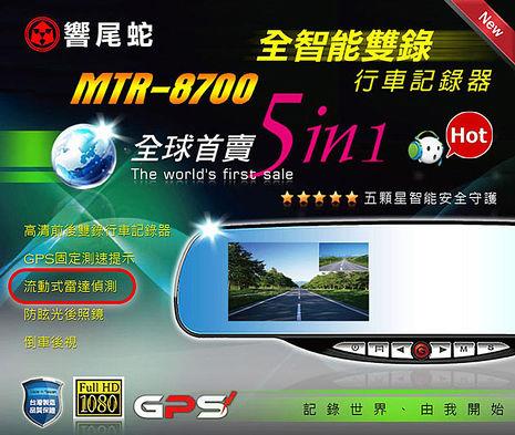 【響尾蛇】 MTR-8700 前後雙錄行車紀錄器(免費送32G及3孔車充擴充座)