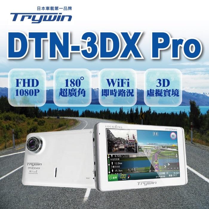 【APP搶購】【Trywin】DTN-3DX Pro 行車導航智慧整合機 20合一超強功能 VR3D實景導航 即時資訊查詢 贈32G記憶卡