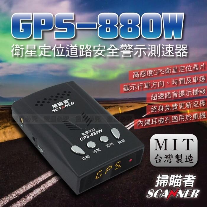【掃瞄者】 GPS-880W 衛星定位 固定桿 照相 測速器 超速警示 免費更新 台灣製造 重機適用 耳機
