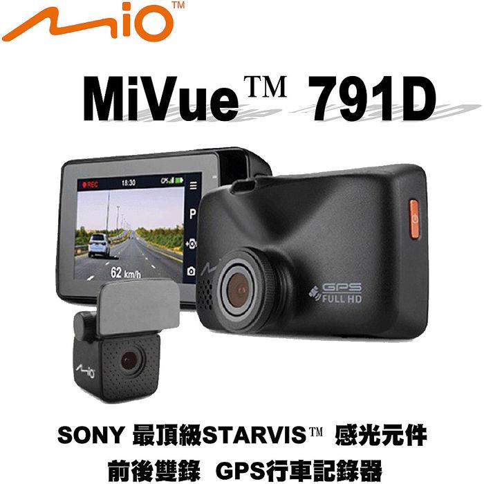 Mio 791D 星光頂級夜拍雙鏡頭GPS行車記錄器 測速提示 星空級STARVIS