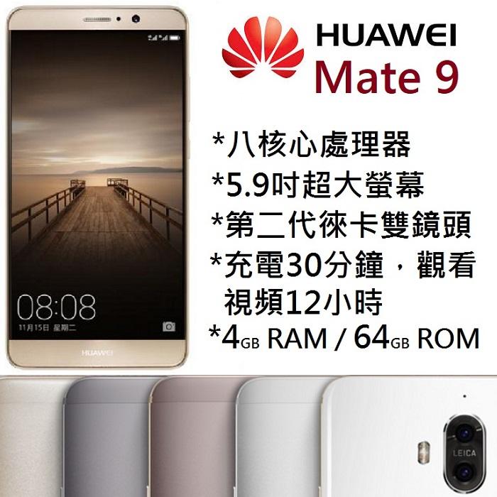 HUAWEI Mate 9 八核心4G/64G 徠卡雙鏡頭快充智慧機(送保貼)