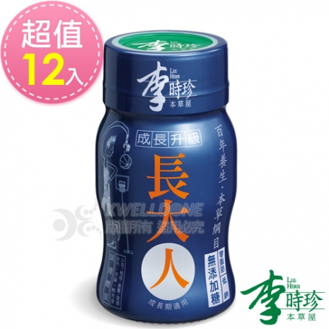 李時珍長大人(男生)12瓶