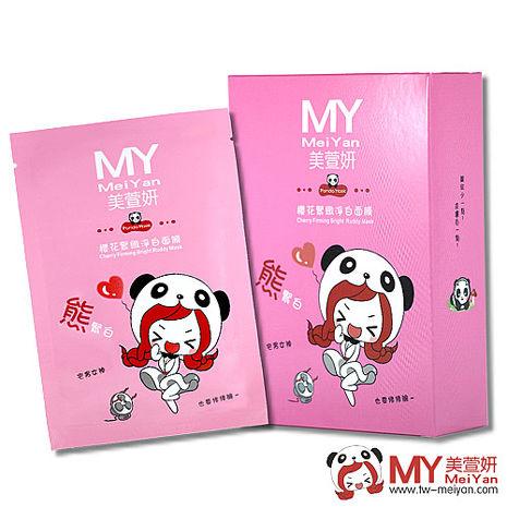 美萱妍-可愛熊貓系列-櫻花緊緻淨白面膜-熊緊白10片裝