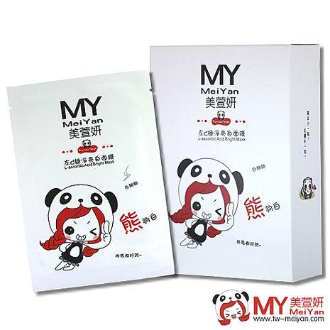 美萱妍-可愛熊貓系列-左旋C極淨亮白面膜-熊夠白10片裝