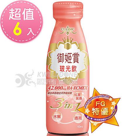 御姬賞-玻光飲6入