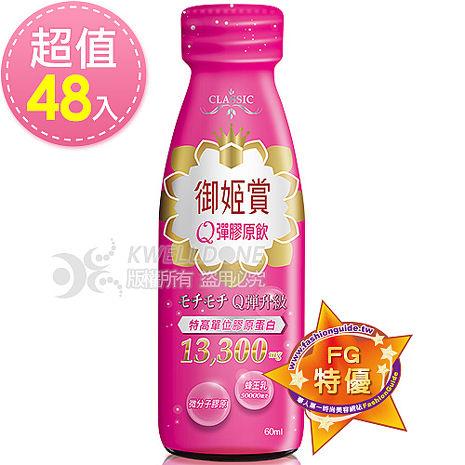 御姬賞-Q彈膠原飲48入