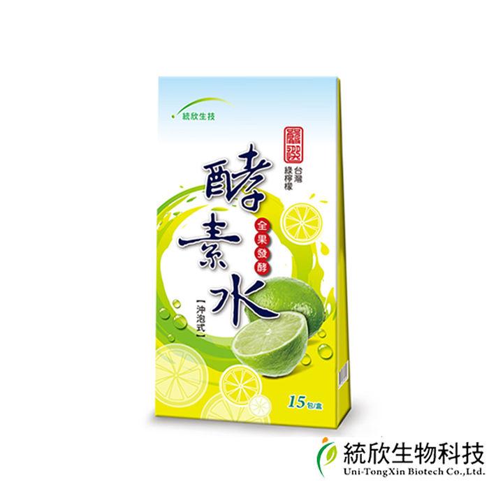 統欣生技 全果發酵檸檬酵素水15包/盒x1