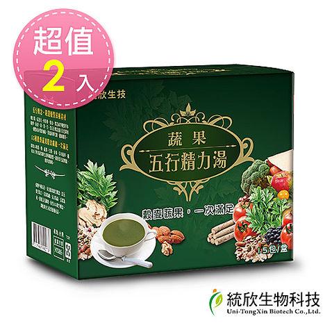 統欣生技 蔬果五行精力湯15包/盒x2
