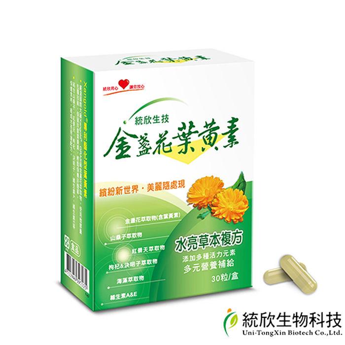 統欣生技 金盞花葉黃素膠囊(30粒/盒)x1