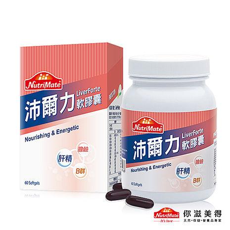 【Nutrimate你滋美得】沛爾力 複方濃縮肝精B群60顆/瓶-1入