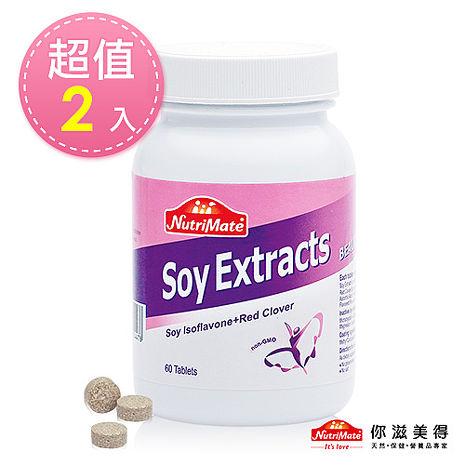 【Nutrimate你滋美得】大豆萃取錠(60錠/瓶)-2入
