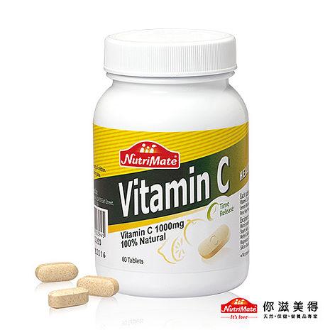 【Nutrimate你滋美得】長效C1000(60錠/瓶)
