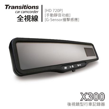 【買就送】全視線 X300 720P後視鏡型行車記錄器