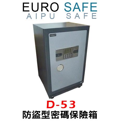 EURO SAFE AIPU系列 防盜型密碼保險箱 D-53