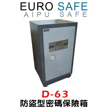 EURO SAFE AIPU系列 防盜型密碼保險箱 D-63