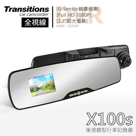 【買就送】全視線 X100s 超輕薄後視鏡1080P行車記錄器
