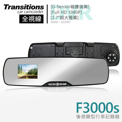 全視線 F3000s 超輕薄後視鏡1080P行車記錄器