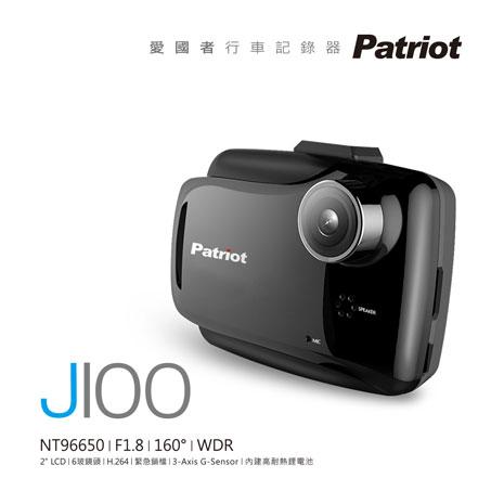 【買就送】愛國者 J100 160度超廣角1080P WDR G-SENSOR行車記錄器