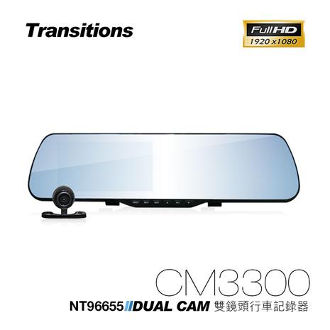 全視線 CM3300 96655 1080P 後視鏡高畫質前後雙鏡頭行車記錄器