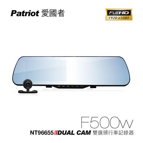 愛國者 F500w 96655 1080P 後視鏡高畫質前後雙鏡頭行車記錄器