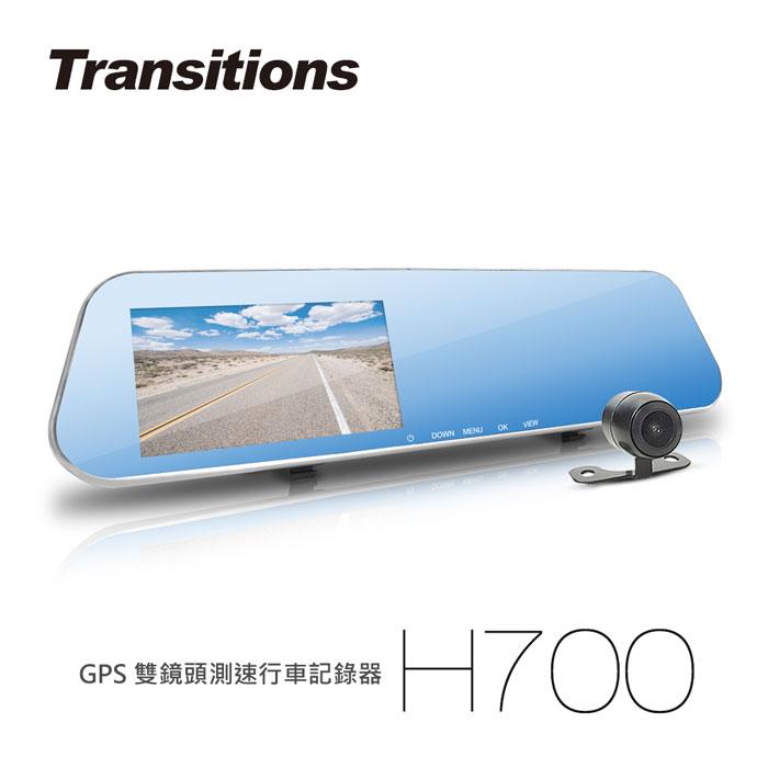 全視線 H700 GPS 後視鏡雙鏡頭測速行車記錄器