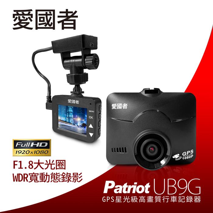 愛國者 UB9G 1080P夜視星光級GPS測速行車記錄器(送16G記憶卡)