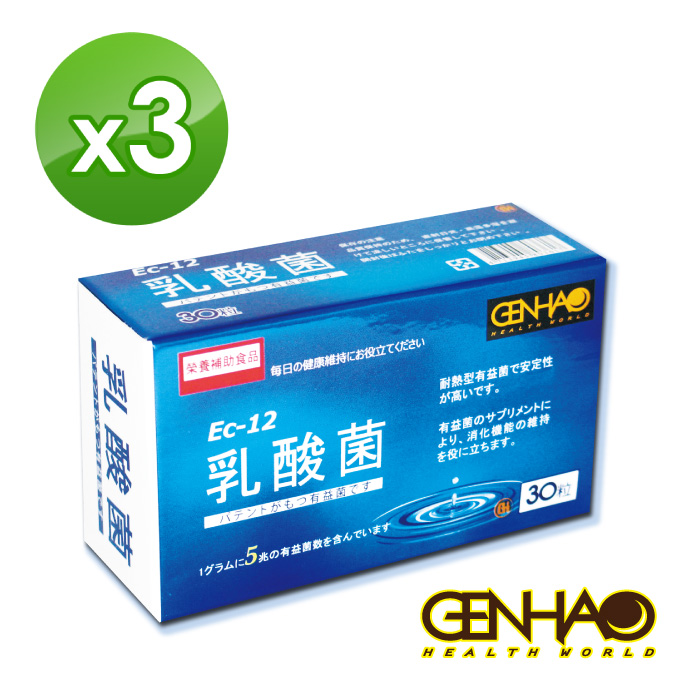 【GENHAO】益生菌複方 3盒