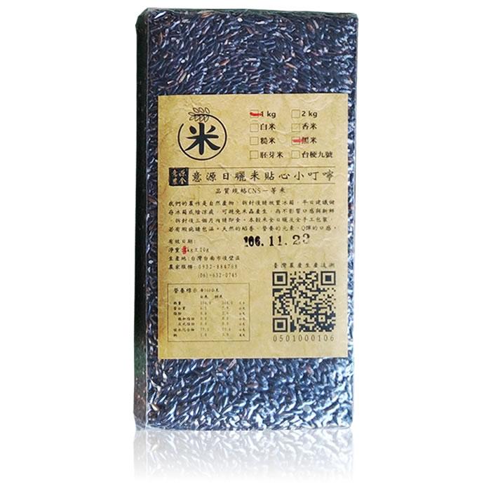意源農舍 自然農法黑米 1公斤x 2包(預購)