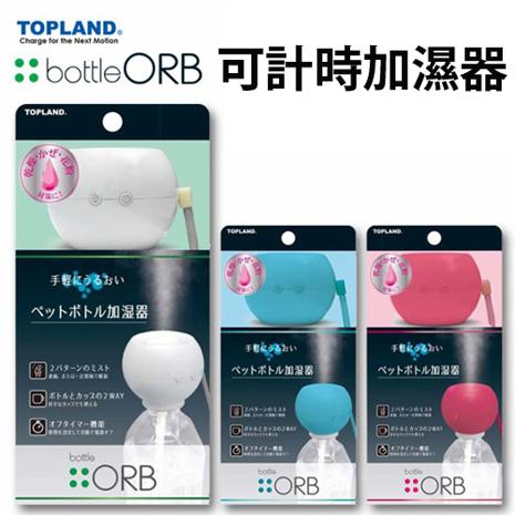 【TOPLAND】迷你圓型可攜式加濕器(3色)水亮藍