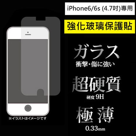 【owltech】日本0.3mm iPhone6/6s專用 強化玻璃螢幕保護貼(2入)